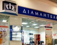 Диамантбанк нарастит уставный капитал на 750 млн грн