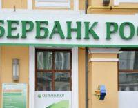 """СНБО сегодня будет решать судьбу российского """"Сбербанка"""", — СМИ"""