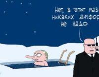 Сеть взорвала искрометная карикатура на Путина