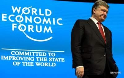 Украинская делегация начала официальный визит в Давос