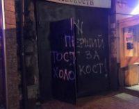 В Израиле заявили об увеличении в 2017 году количества антисемитских случаев в Украине