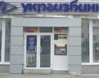 Задержана сотрудница «Укргазбанка», подозреваемая в завладении 250 млн грн