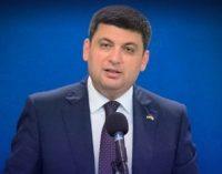 Гройсман на встрече с Могерини: Киев ожидает большей синхронизации санкций между ЕС и США в отношении РФ