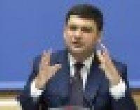 Гройсман: Украина за пять лет должна отдать кредиторам $33 млн