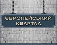 Скандальное строительство: как депутат Винницкого горсовета Александр Дан связан с ЖКС «Европейский»