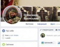 Аферисти через фейкову сторінку у Facebook волинського капелана видурювали гроші для атовців