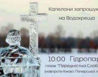Капелланы пригласили украинцев на Крещение в Гидропарк (КАРТА)