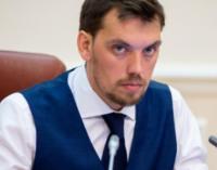Гончарук считает демократию в Украине одним из главных ее конкурентных преимуществ